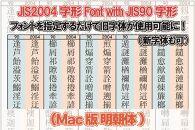 【旧字体も新字体も区別なく使用可能に!】JIS2004字形FontwithJIS90字形(Mac版明朝体)
