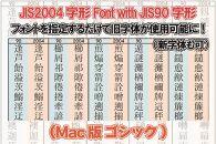【旧字体も新字体も区別なく使用可能に!】JIS2004字形FontwithJIS90字形(Mac版ゴシック)