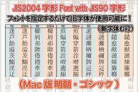 【旧字体も新字体も区別なく使用可能に!】JIS2004字形FontwithJIS90字形(Mac版明朝・ゴシック)