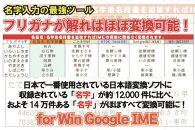 【名字変換ソフト】名字入力の最強ツール 名苗名:名字地名辞書forWinGoogleIME
