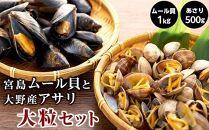 宮島ムール貝と大野産アサリ大粒セット