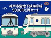 海岸線20周年記念「鉄道コレクション・神戸市営地下鉄海岸線5000形2両セット」記念蛍光ペン付き