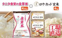 タニタ食堂の金芽米4.5kg+金芽ロウカット玄米4kg(2kg×2)