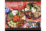 【チャイナノーヴァ】中華おせち「祇園」(重箱なし)約4~5人前