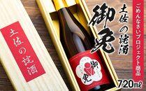【ギフト用】ごめんなさいプロジェクト商品 特別純米 土佐の詫酒 御免 720ML
