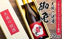 【ご自宅用】ごめんなさいプロジェクト商品 特別純米 土佐の詫酒 御免 720ML