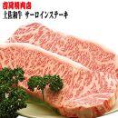 土佐和牛サーロインステーキ(約250g×2枚入り)/吉岡精肉店