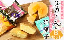 ☆北海道産食材使用☆北海道銘菓ユカたんとこだわり洋菓子セットB