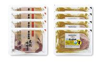 霧島黒豚ハムとロース味噌漬けバラエティ15品セット