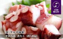 【やわらか】煮たこ(約1.8kg)