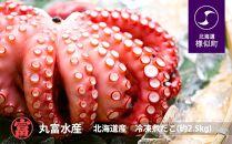 【丸富水産】北海道産 冷凍煮だこ(約2.5kg)