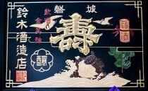 磐城壽(いわきことぶき) 雫酒スペシャル3点セット