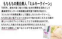 【令和2年産】宮城県北特A地域のお米詰合せ【みちのく三姉米B】4.5㎏×3品種