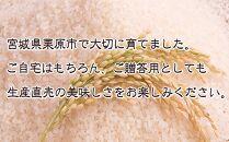 【令和2年産】宮城県北特A地域のお米【ミルキークイーン】白米4.5㎏
