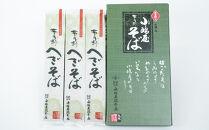 新潟郷土料理 布のりへぎそば(200g×3束)