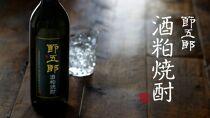 【新潟の日本酒蔵が造る】『酒粕焼酎』飲み比べAセット
