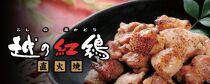 【にいがたフード・ブランド】越の紅鶏詰め合せ