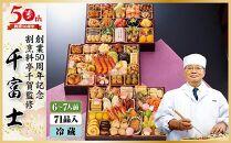 2022年迎春おせち割烹料亭千賀監修「千富士」三段重6~7人前全71品創業50周年記念