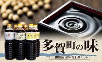 【ギフト用】「多賀町の味」三和醤油 詰め合わせセット