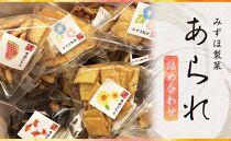 【みずほ製菓】あられ詰め合わせテトラパック(14袋入)