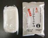特別栽培魚沼産コシヒカリ使用 白粥20個セット