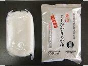 特別栽培魚沼産コシヒカリ使用 白粥・玄米粥セット