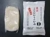 特別栽培魚沼産コシヒカリ使用 玄米粥20個セット