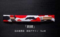 洗える浴衣地箸袋「錦鯉」+越後杉箸セット