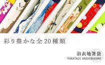 洗える浴衣地箸袋「朱鷺」+越後杉箸セット