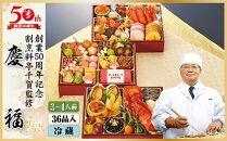 2022年迎春おせち割烹料亭千賀監修「慶福」三段重3~4人前全36品創業50周年記念