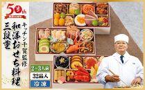 2022年迎春おせちキッチン千賀監修和洋おせち料理三段重2~3人前全32品