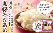 【濃厚!】黒糖わたあめ(12個セット)