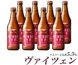 【富士河口湖地ビール】富士桜高原麦酒(ヴァイツェン8本セット)金賞クラフトビール