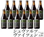 【富士河口湖地ビール】富士桜高原麦酒(シュヴァルツヴァイツェン12本セット)金賞クラフトビール