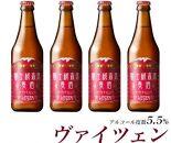 【富士河口湖地ビール】富士桜高原麦酒(ヴァイツェン4本セット)金賞クラフトビール
