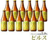 【富士河口湖地ビール】富士桜高原麦酒(ピルス12本セット)金賞クラフトビール