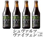 【富士河口湖地ビール】富士桜高原麦酒(シュヴァルツヴァイツェン4本セット)金賞クラフトビール