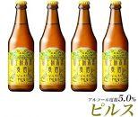 【富士河口湖地ビール】富士桜高原麦酒(ピルス4本セット)金賞クラフトビール