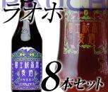 【富士河口湖地ビール】富士桜高原麦酒(ラオホ8本セット)金賞クラフトビール