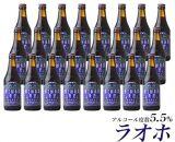 【富士河口湖地ビール】富士桜高原麦酒(ラオホ24本セット)金賞クラフトビール