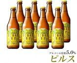 【富士河口湖地ビール】富士桜高原麦酒(ピルス8本セット)金賞クラフトビール