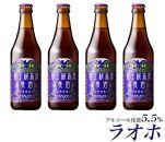 【富士河口湖地ビール】富士桜高原麦酒(ラオホ4本セット)金賞クラフトビール