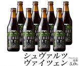 【富士河口湖地ビール】富士桜高原麦酒(シュヴァルツヴァイツェン8本セット)金賞クラフトビール