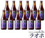 【富士河口湖地ビール】富士桜高原麦酒(ラオホ12本セット)金賞クラフトビール
