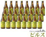 【富士河口湖地ビール】富士桜高原麦酒(ピルス24本セット)金賞クラフトビール