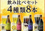 【富士河口湖地ビール】富士桜高原麦酒(4種8本セット)金賞クラフトビール飲み比べ
