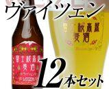 【富士河口湖地ビール】富士桜高原麦酒(ヴァイツェン12本セット)金賞クラフトビール