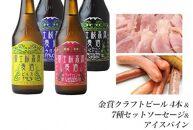 富士桜高原麦酒グルメ4本セット金賞クラフトビール飲み比べ