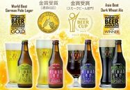 【富士河口湖地ビール】富士桜高原麦酒(4種12本セット)金賞クラフトビール飲み比べ