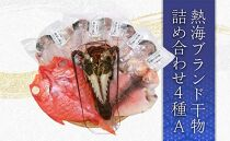 【受付中止中】親子五代釜鶴ひもの店/熱海ブランド干物詰め合わせ4種A